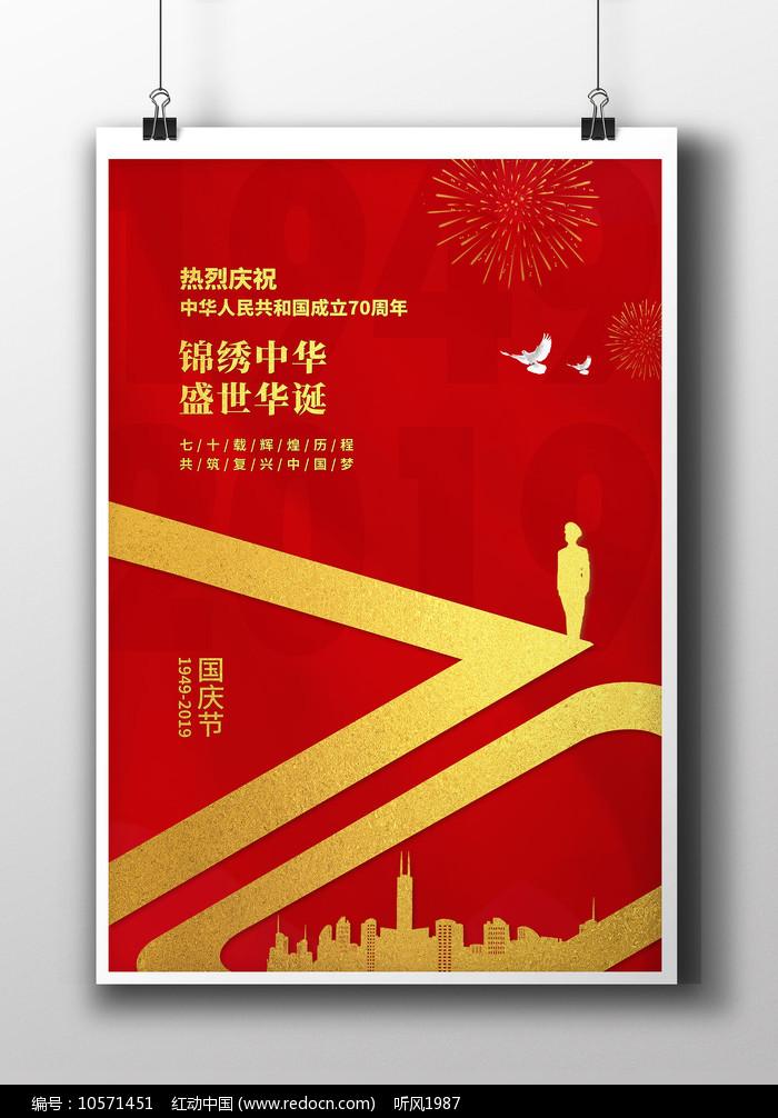 建国70周年国庆节海报设计图片