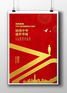 建国70周年国庆节海报设计