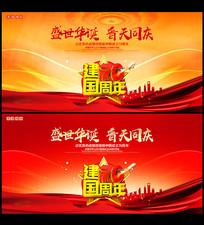 建国70周年十一国庆节舞台背景