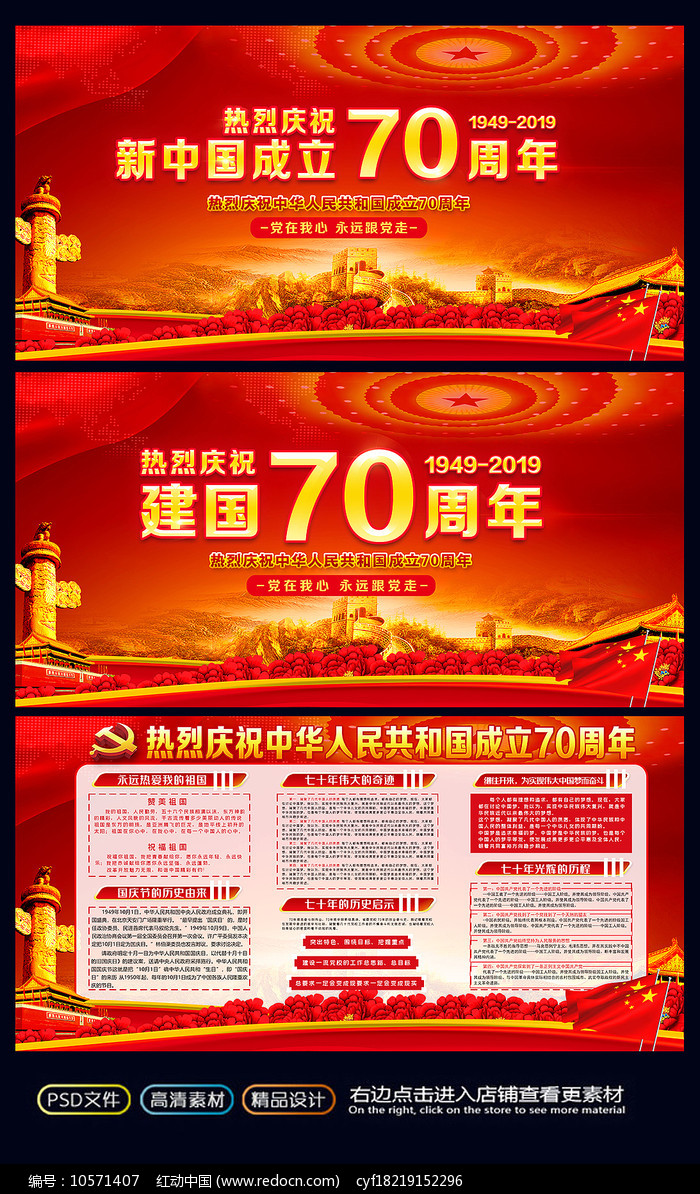 建国70周年十一国庆节宣传栏展板图片