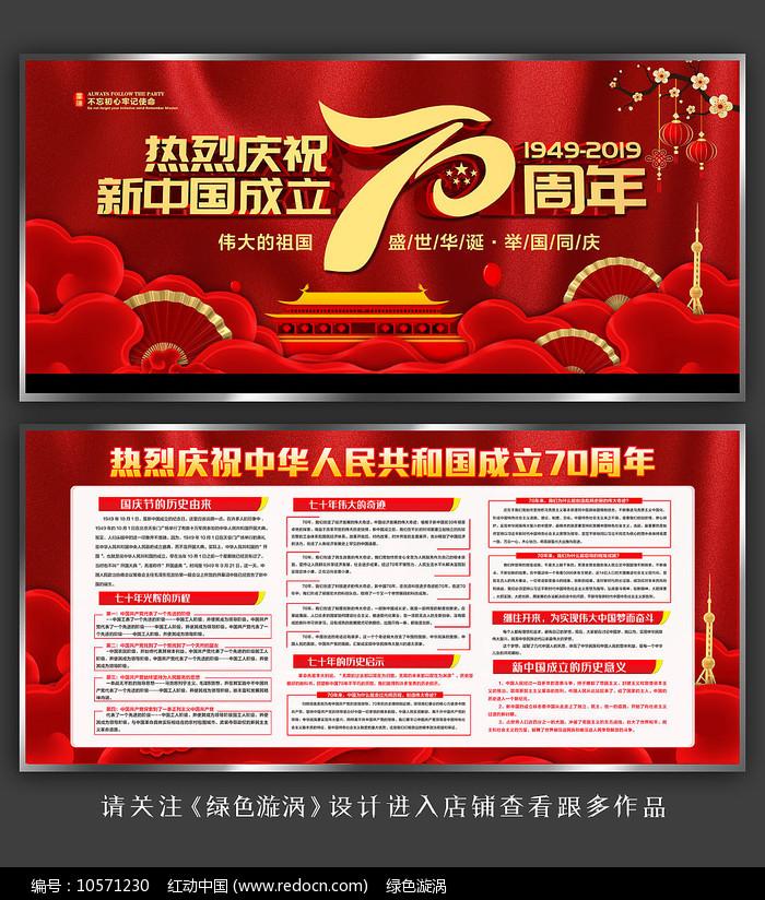 建国70周年十一国庆节展板图片