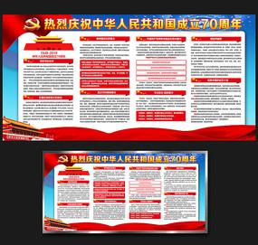 建国70周年宣传栏设计