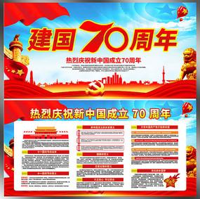 建国70周年宣传展板 PSD