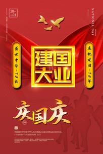 建国大业庆国庆宣传海报