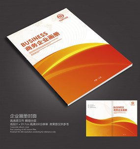 简洁橙色画册封面