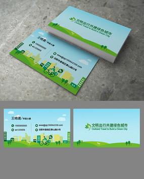 健康绿色出行名片