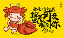 简约创意大闸蟹美食文化宣传海报