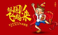 简约创意国庆节祖国飞起来宣传海报设计