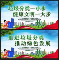 简约绿色垃圾分类宣传展板