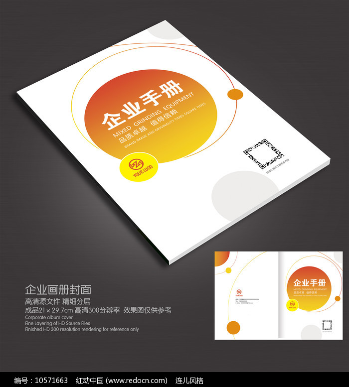 教育机构画册封面图片