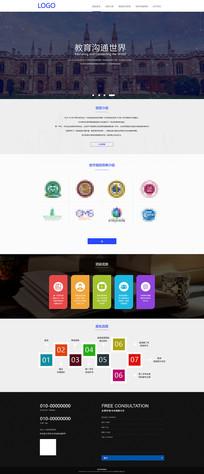 教育网站设计 PSD