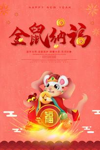 金鼠纳福新年宣传海报 PSD