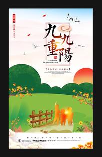九九重阳节夕阳红关爱老人宣传海报