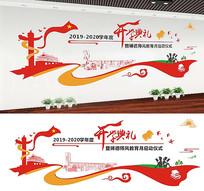 开学典礼文化墙设计