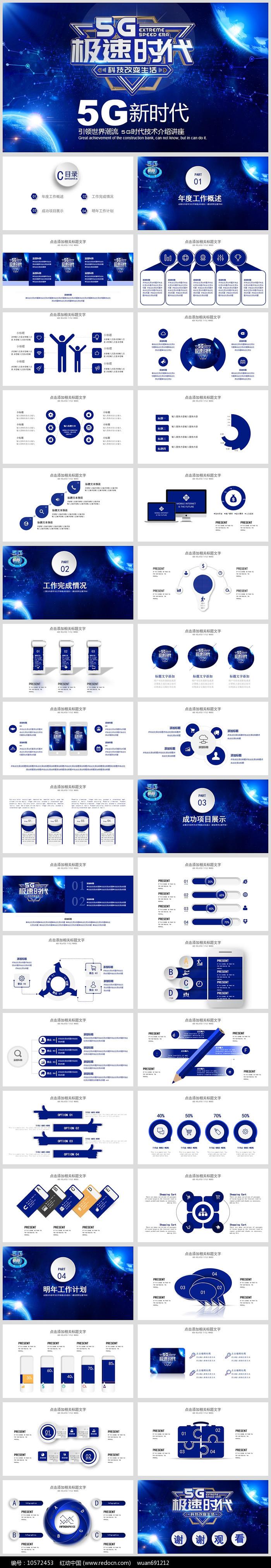 科技风5G科技产品发布PPT模板图片