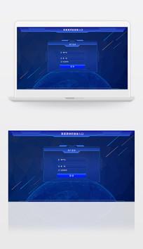 蓝色科技大数据登录界面 PSD