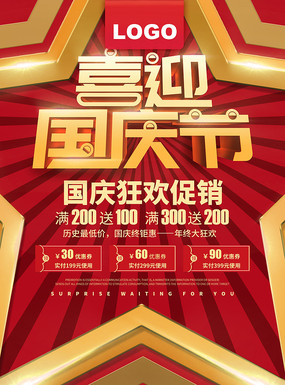 立体字国庆70周年海报