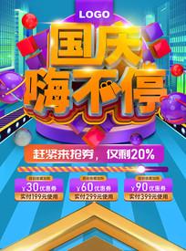 立体字新潮国庆嗨不停海报