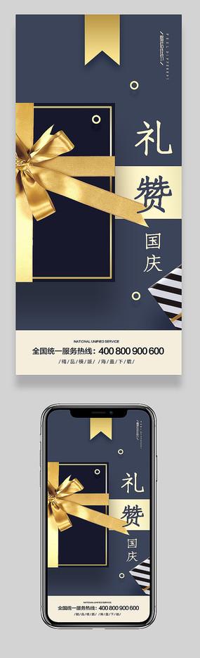 礼赞国庆微信推广海报 PSD