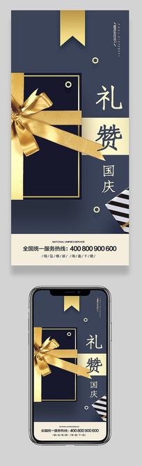 礼赞国庆微信推广海报
