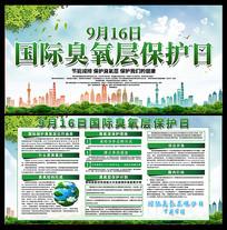 绿色2019臭氧层保护日宣传展板