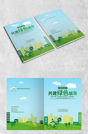 绿色城市环保封面