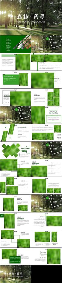 绿色清新森林环保宣传低碳日主题班会PPT