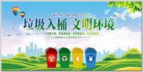 绿色社区保护环境垃圾分类展板