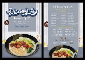 牛肉汤价格表菜单