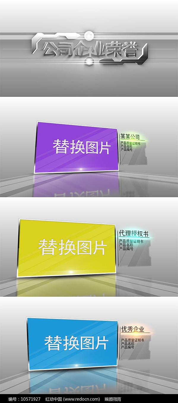 商务企业获奖证书科技感宣传片视频模板图片