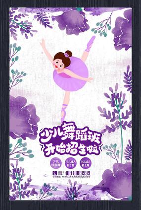少儿舞蹈招生海报