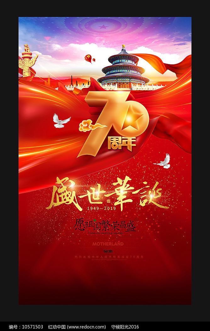 盛世华诞建国70周年国庆节海报图片