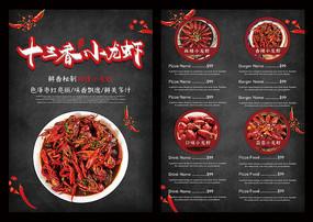 十三香小龙虾宣传菜单