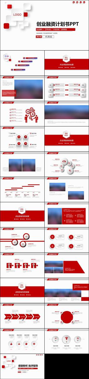 时尚大气商业计划书创业计划书PPT
