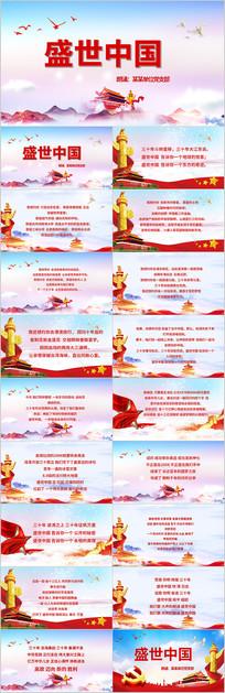 十一国庆节歌颂祖国诗歌朗诵PPT模板