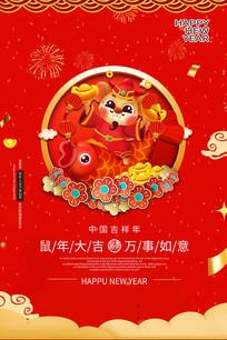 鼠年大吉宣传海报 PSD