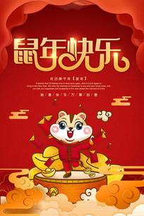 鼠年快乐宣传海报