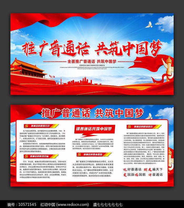 推广普通话共筑中国梦宣传展板设计图片