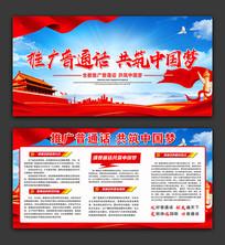 推广普通话共筑中国梦宣传展板设计