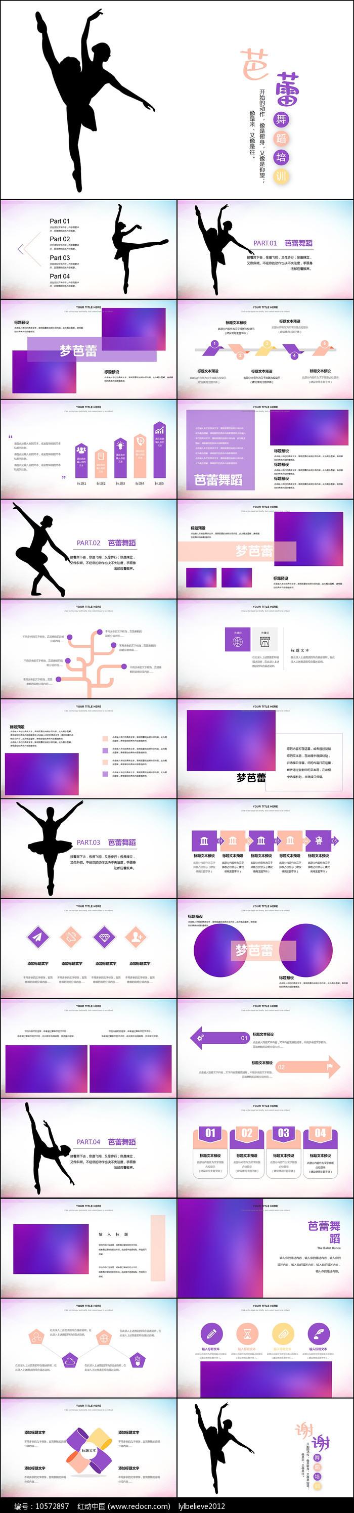 舞蹈培训芭蕾舞舞蹈艺术动态PPT图片