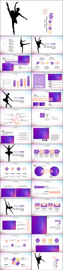 舞蹈培训芭蕾舞舞蹈艺术动态PPT