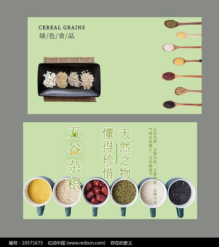 五谷杂粮有机粮食名片图片