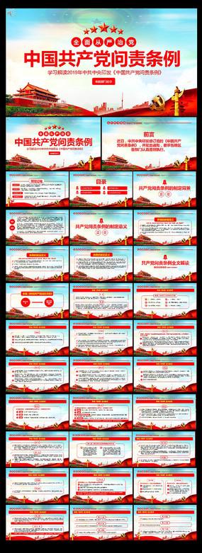 新版中国共产党问责条例PPT模板