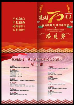 喜庆建国70周年国庆节节目单