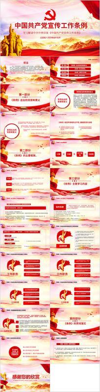 学习中国共产党宣传工作条例PPT