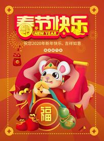 原创春节快乐鼠年手绘海报