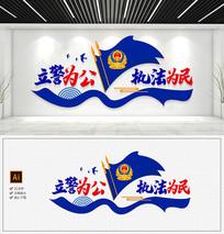原创大气通用警务公安局交警警营文化墙展板