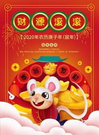 原创鼠年新年手绘创意海报 PSD