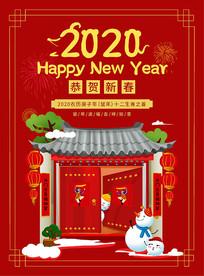 原创新年快乐鼠年创意海报