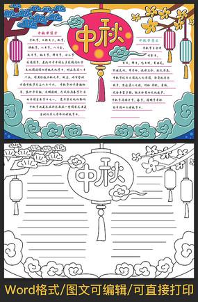 原创中秋节手抄报模板
